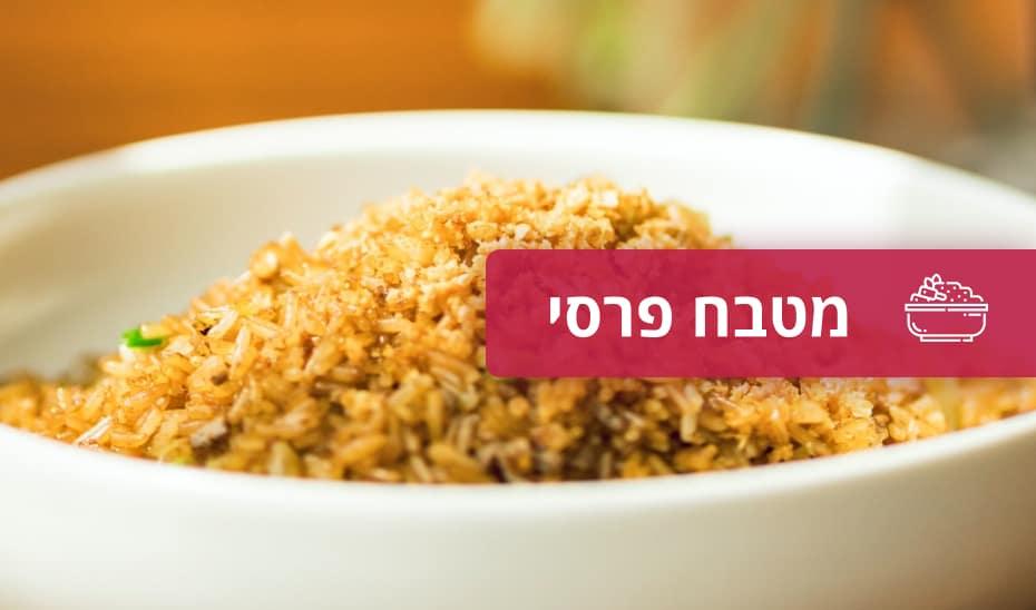 מטבח פרסי